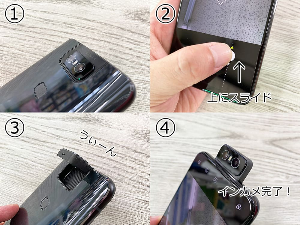 zenfone6のカメラ画像