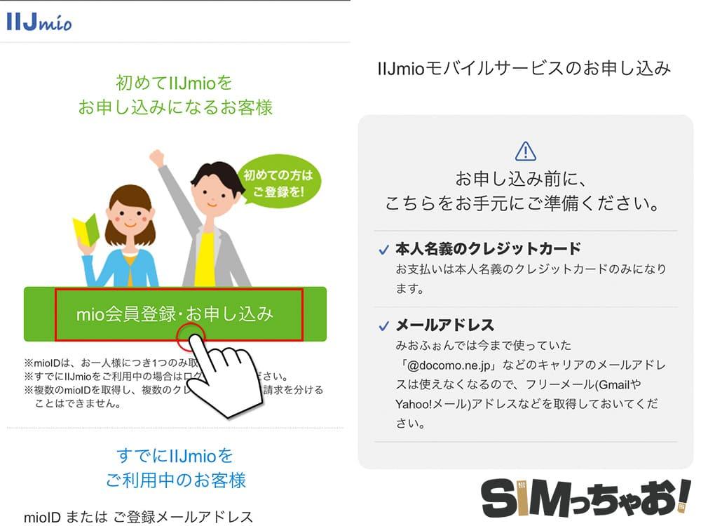 iijmioのeSIMの申込み画面の画像