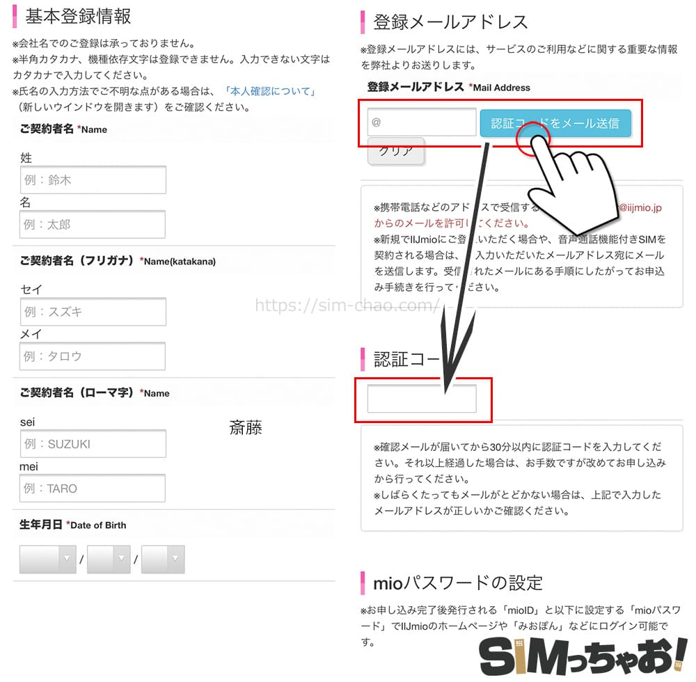 iijmioでeSIMの申込み手順画像