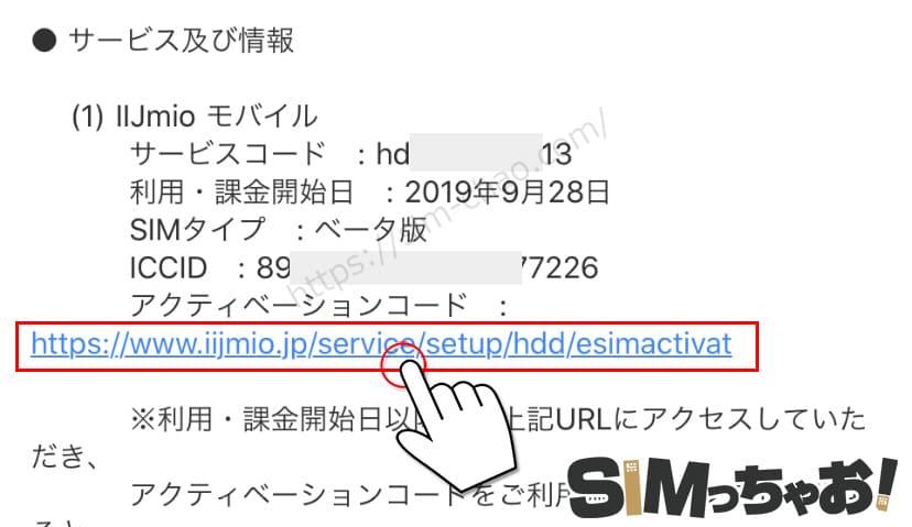 iijmioのeSIMのアクティベーション設定の画像