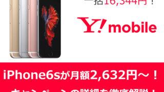 ワイモバイル×iPhone6s