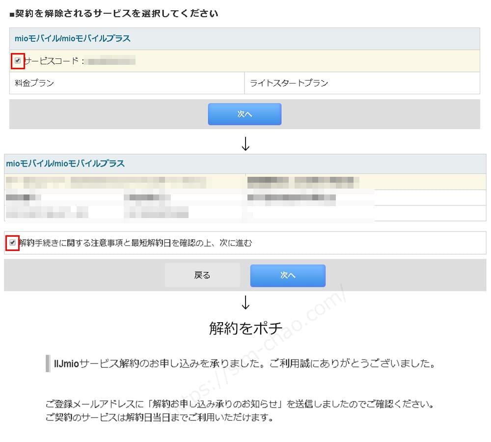 iijmioのeSIM解約手順の画像