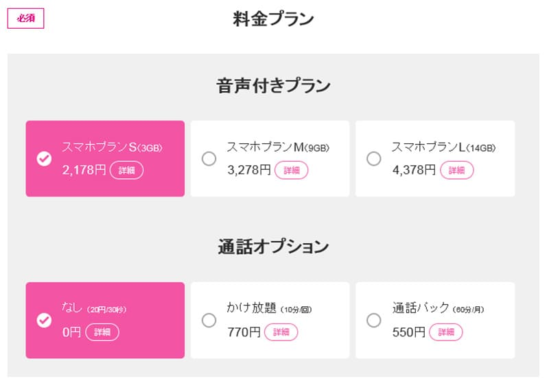 UQモバイルの申し込み画面で料金プランを選択している画像