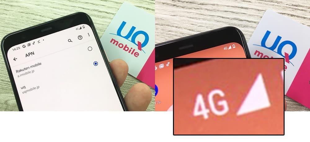Pixel4でuqモバイルのapn設定