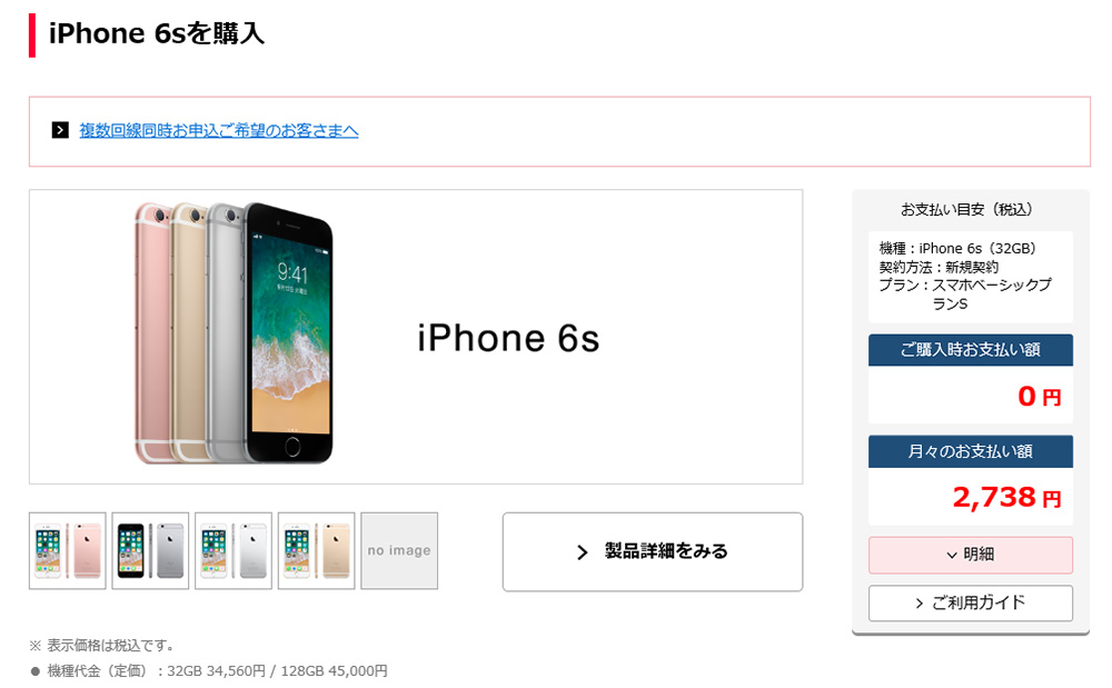 Y!mobileで販売しているiPhone6s
