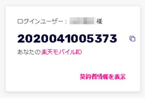 楽天 モバイル クーポン コード
