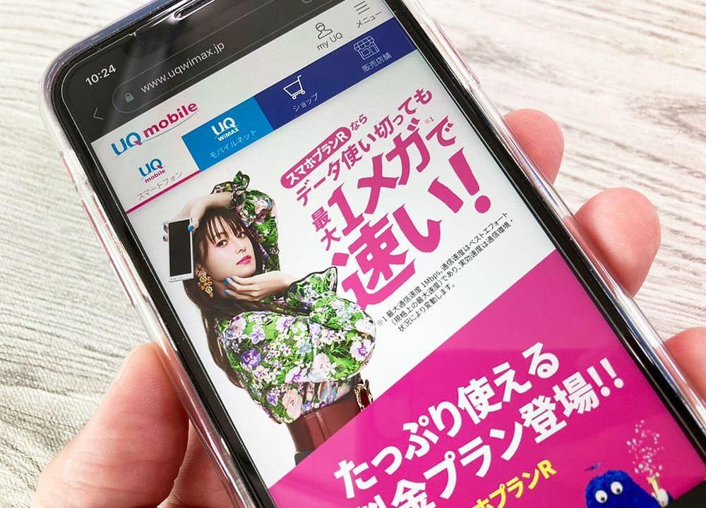 UQモバイル新料金プラン