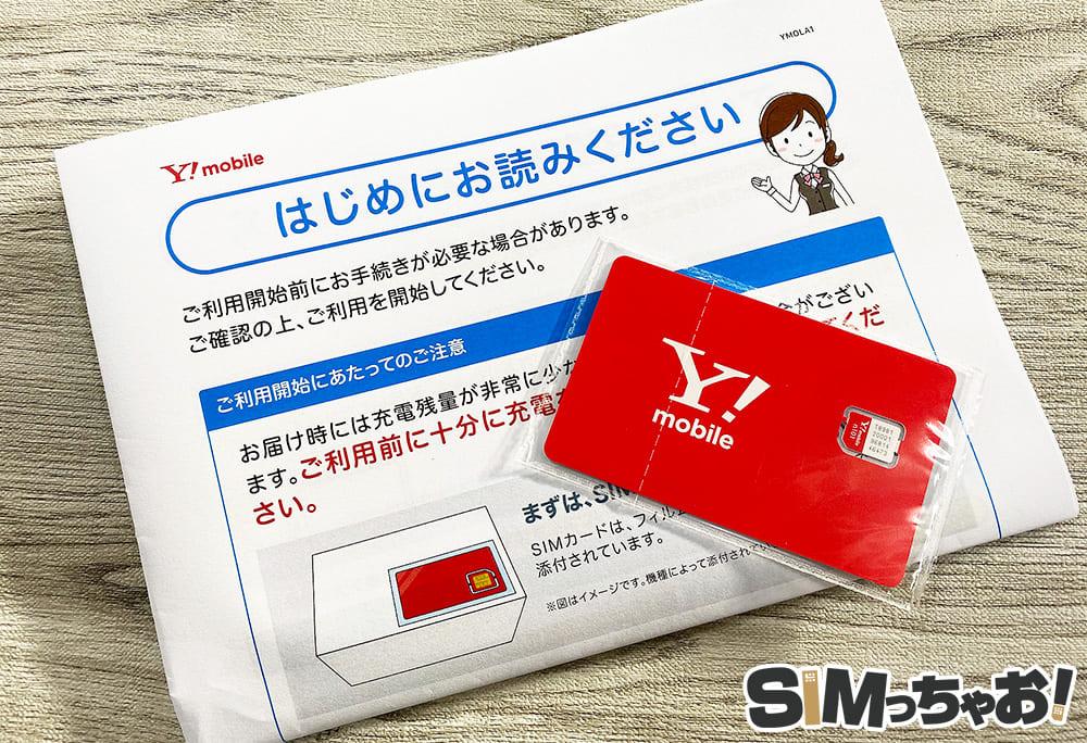 ワイモバイルのSIMカードと説明書の画像