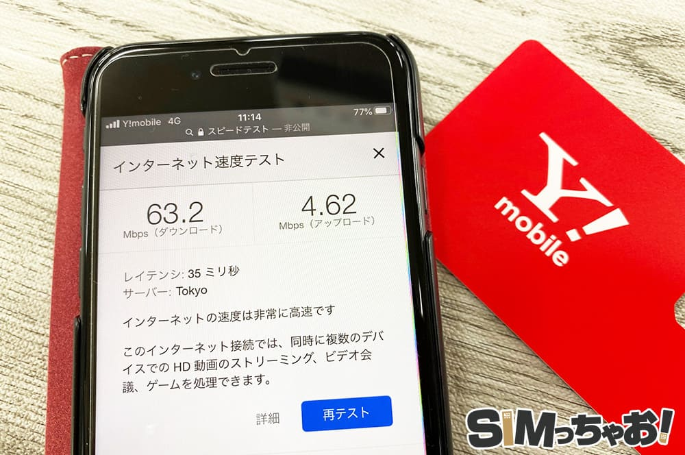 Y!mobileのスピードテスト結果画像