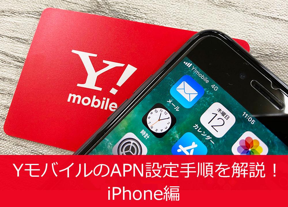 12 ワイ モバイル アイフォン
