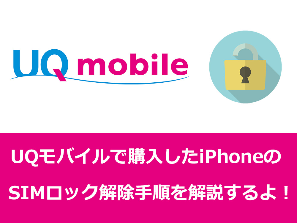 UQモバイルのSIMロック解除