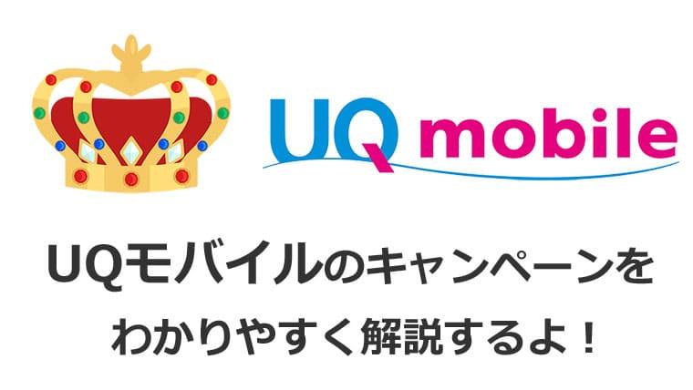 uqモバイルのキャンペーンを解説