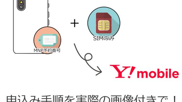 Y!mobileのSIMのみ+MNP手順を解説