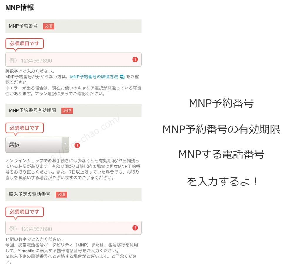 Y!mobileのSIMのみ+MNPの申込み手順の画像