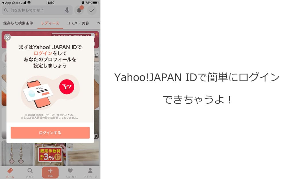 paypayフリマはYahoo!JAPAN IDを使うよ