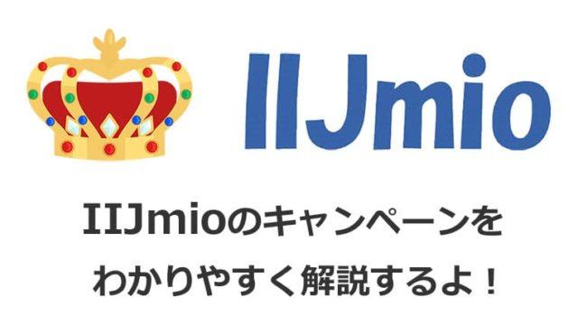 iijmioのキャンペーンを解説