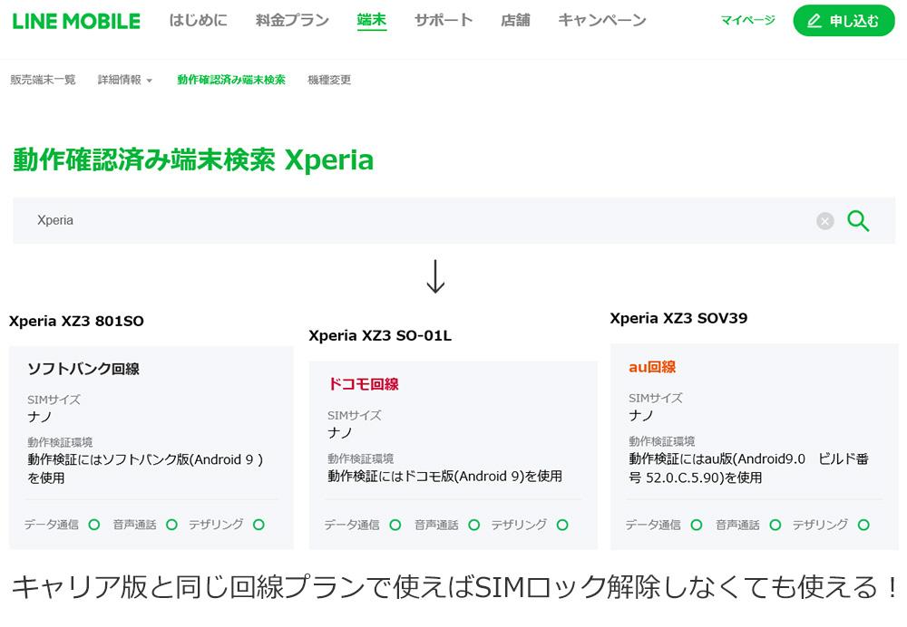 LINEモバイルの動作確認ページでXperiaを調べた画像