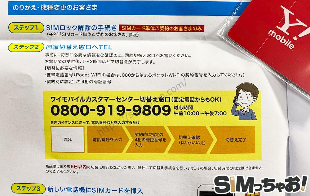 Ymobileの回線切替する電話番号が記載されている用紙