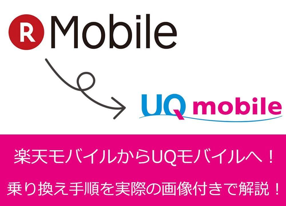 楽天モバイルからUQモバイルへ乗り換える手順