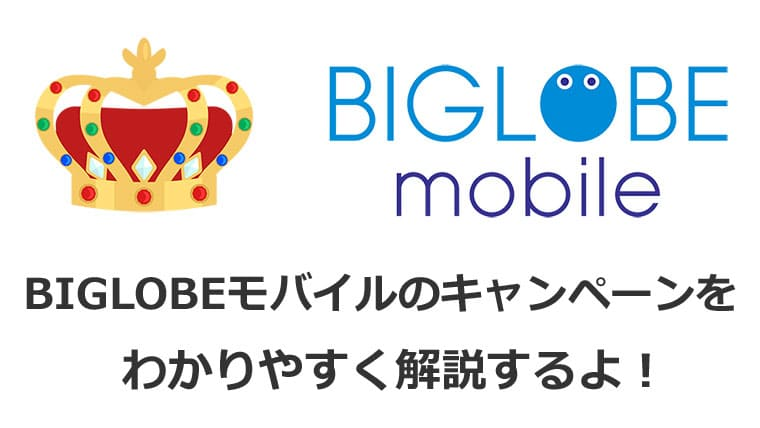 BIGLOBEモバイルのキャンペーンを解説