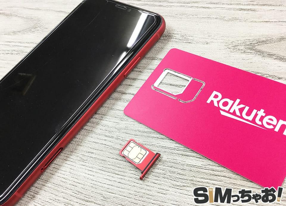 iPhone11に楽天アンリミットのSIMカードをセットしている画像