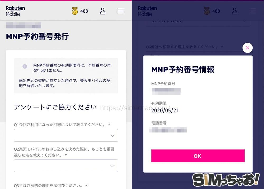 楽天モバイルアンリミットMNP予約番号発行手順の画像