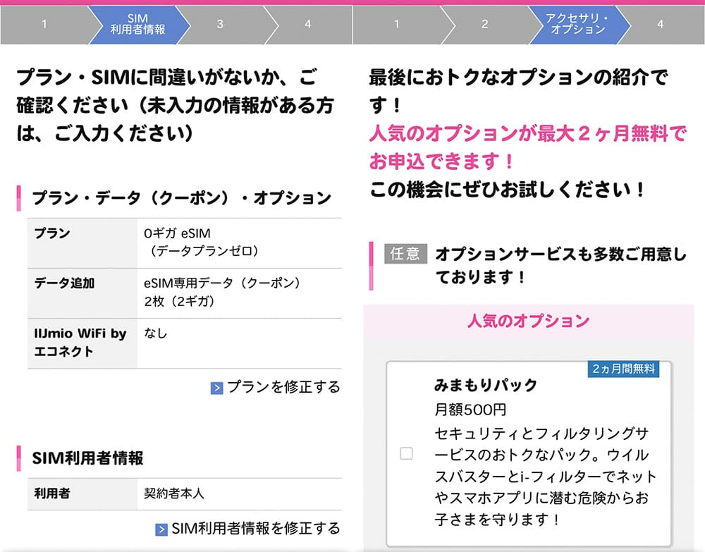 iijmioのeSIM申込み画面