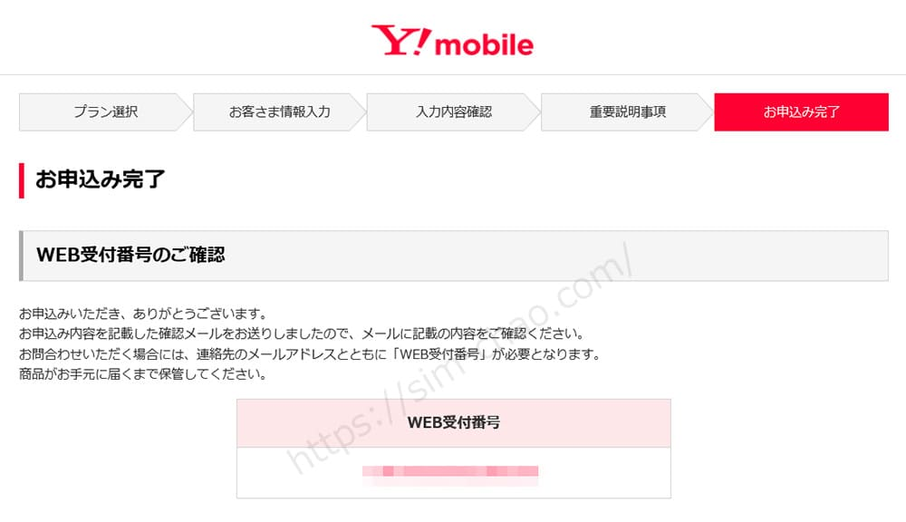 Y!mobile申込み完了の画像