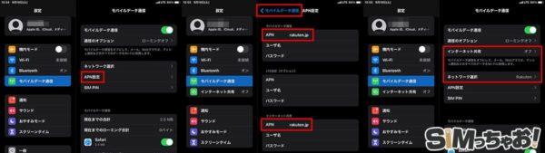 iPad×楽天モバイルのAPN設定画像