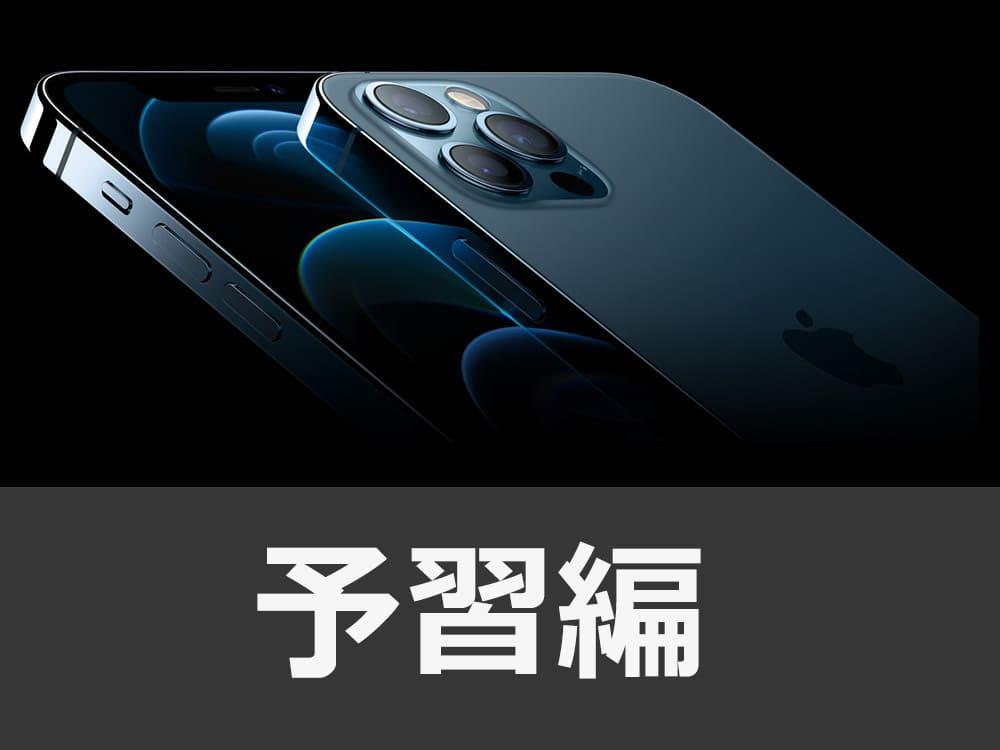 iPhone12を格安SIMで使う手順を解説
