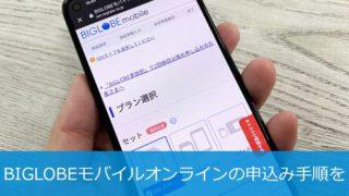 BIGLOBEモバイルの申し込み手順を解説