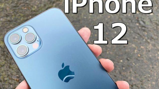 iPhone12を格安SIMで使う手順