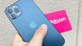 iPhone12を楽天モバイルで使う手順