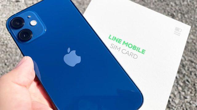 iPhone12をLINEモバイルで使う手順