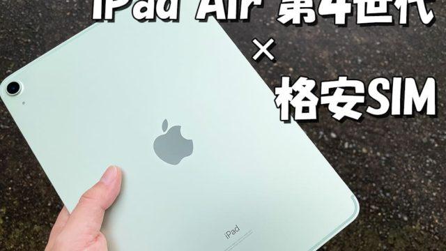 iPad Air 4を格安SIMで使う手順