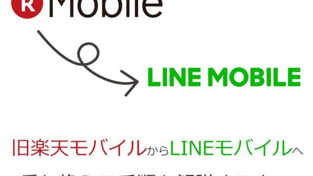 楽天モバイルからLINEモバイルへの乗り換え手順