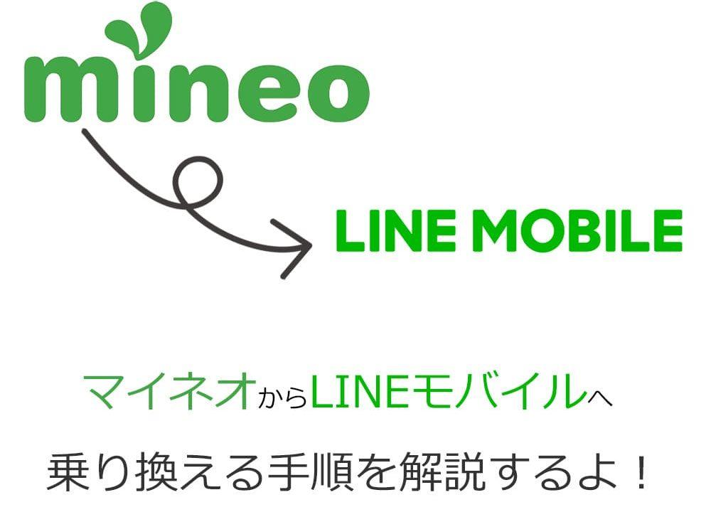 マイネオからLineモバイルへの乗り換え手順