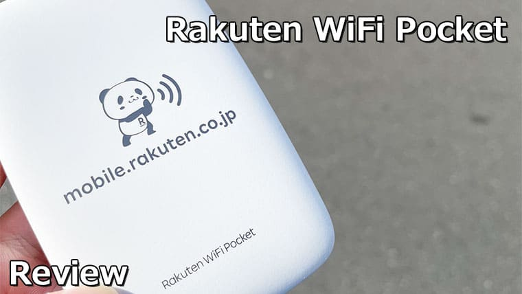 rakuten wifi Pocketレビュー