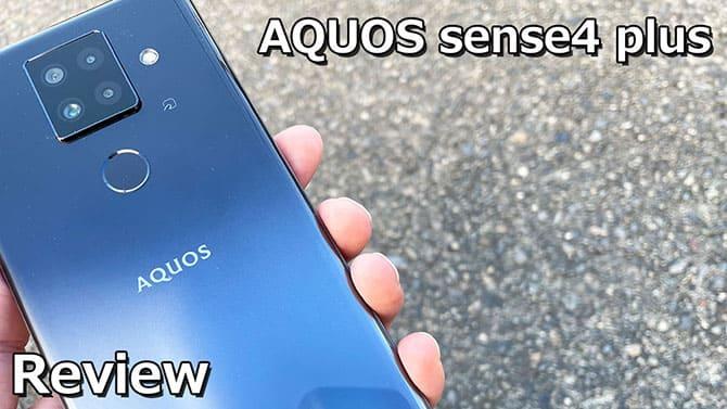 AQUOS sense4 plusレビュー